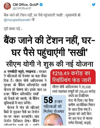 UP BC सखी योजना