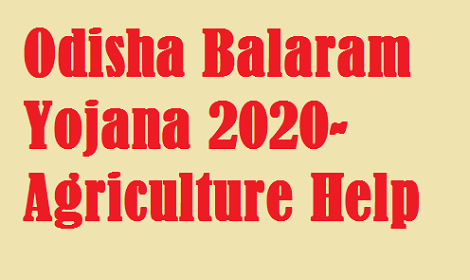 ODISHA BALARAM YOJANA 2021: Application Form, Benefits, Eligibility