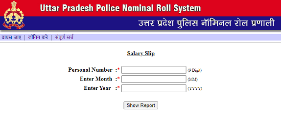 UP Police Pay Slip