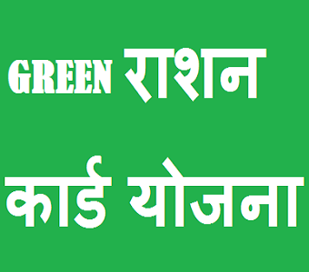 Green Ration Card Yojana