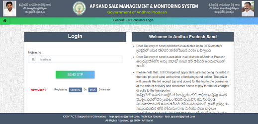 (sand.ap.gov.in) AP Sand Booking Online