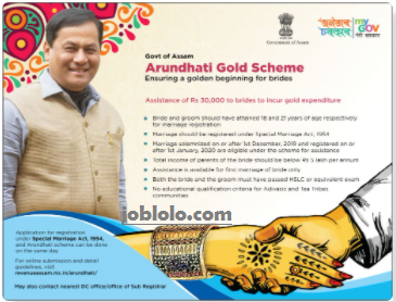[Rs. 30,000] Assam Arundhati Gold Scheme 2021: Application Form, Eligibility