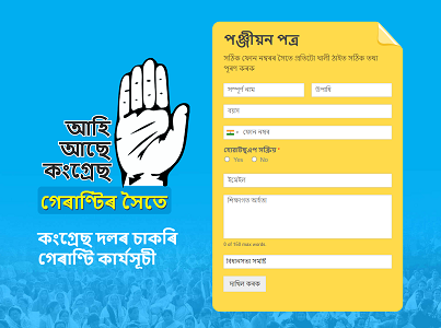 (Registration) Assam Job Guarantee Scheme 2021: congressor5guarantee