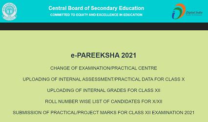 LOGIN: CBSE E Pariksha Portal 2021 (Login/Register) E-Pareeksha